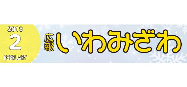 広報いわみざわ 2018年2月号
