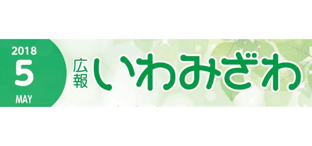 広報いわみざわ 2018年5月号
