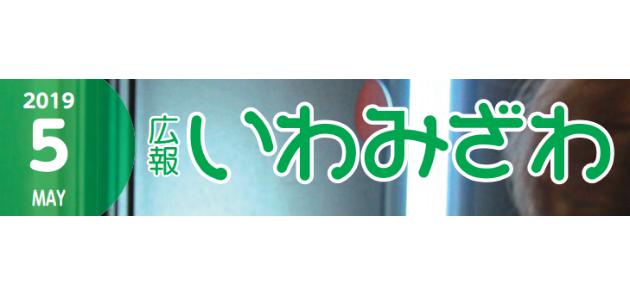 広報いわみざわ 2019年5月号