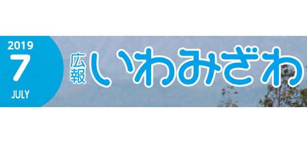 広報いわみざわ 2019年7月号