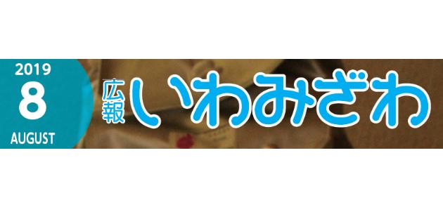 広報いわみざわ 2019年8月号