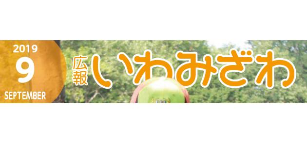 広報いわみざわ 2019年9月号